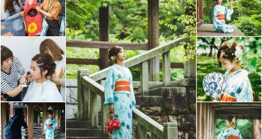 [京都和服體驗]夢館和服!讓人超滿意的東福寺外拍攝影方案 穿著和服漫步京都 京都和服外拍推薦