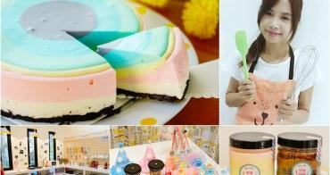 [高雄]甜點工廠-甜點教室輕鬆做夢幻彩虹乳酪蛋糕! 高雄甜點DIY推薦