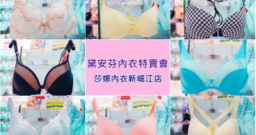 [高雄]黛安芬內衣特賣會-多樣內衣下殺390元起! 花色美尺寸超齊全(9/30止)
