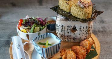 [高雄]初日珈琲(明誠店)-日式和洋風早午餐!元氣滿滿飯糰x豐盛烤一夜干套餐
