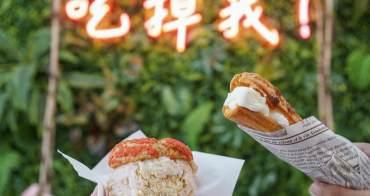 [高雄]吞吞手作泡芙-美美酥脆冰淇淋泡芙!趣味夢幻鞦韆IG打卡牆
