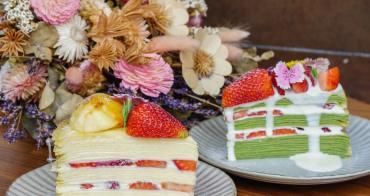 [高雄前鎮美食]先生手作千層-華麗草莓季開催!小山園抹茶草莓千層x草莓布蕾千層~食尚玩家推薦