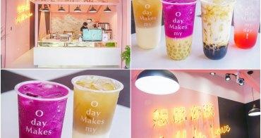 [高雄]O Day Tea 全天茶手作珍珠總店-話題粉紅飲料店!超Q果汁手揉珍珠x好喝繽紛系水果飲