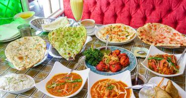 [高雄]瑪哈印度餐廳(明誠店)-印度五星主廚好手藝!老字號好吃道地印度料理