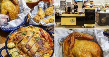 [高雄漢神美食]發肉覓-超高C/P值!每日限定烤半雞x酥炸雞排!顛覆想像的雞肉即食料理