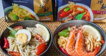 [拌麵推薦]老媽拌麵x泰國藍象餐廳聯名~最新泰式紅咖哩、綠咖哩拌麵!香濃涮嘴停不下來