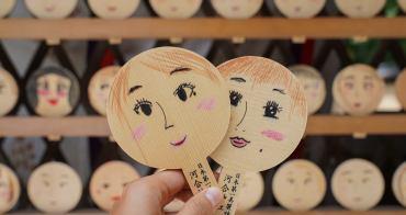 [京都景點]河合神社-超可愛鏡繪馬自己彩繪!日本女孩子最愛「第一美麗神」