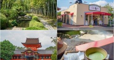 [京都景點]京都八幡市一日遊-石清水八幡宮、走井餅老舖、松花堂庭園、飛行神社