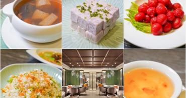 [板橋美食推薦]台北新板希爾頓飯店青雅中餐廳-超乎想像精緻中式口味~一人來也能獨享的中式套餐