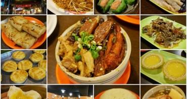 [高雄]好好味大排檔港式點心-點心大黃香港冰室
