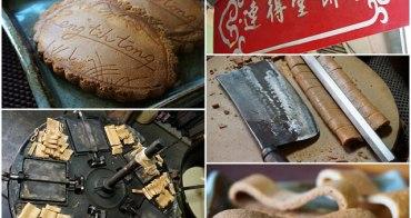 [台南]傳承的樸實古早味-連德堂餅家