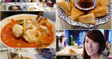 【台北美食】姐妹同樂! 東區時尚饗泰多泰式風格餐廳