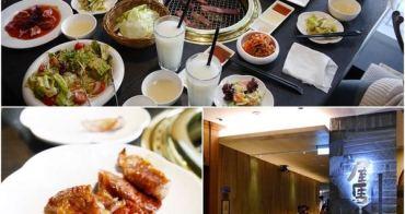 【台中美食】屋馬燒肉町(公益店)。一試成主顧!!台中超人氣美味燒肉~必吃