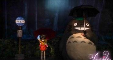 【台中旅遊】吉卜力的動畫世界特展。過年必看!龍貓、神隱少女、魔女宅急便!一同進入吉卜力的動畫王國
