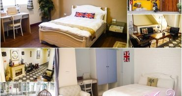 【台南住宿】英倫洋房。享受質感復古英倫風! 東區巷弄中的迷人英式民宿