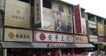 【食】<台南>安平同記豆花
