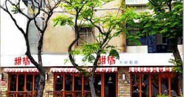 【食】甜橘牛排餐廳