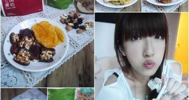 【宅配美食】艾琳農坊。休閒時的小確幸零嘴~純天然健康美味堅果果乾!