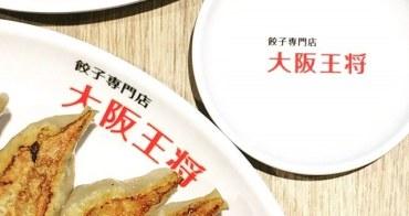 【台北美食】大阪王將餃子專賣店。日本超人氣連鎖煎餃!平價又好吃~新光三越A11開賣中