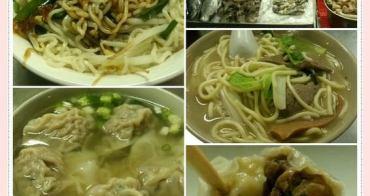【妮❤吃】環南市場深夜進擊黑暗料理。什錦麵&餛飩湯