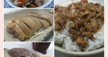 【妮❤吃】西門町不只有鴨肉扁~私房巷弄美味鵝肉。千暉鵝肉店