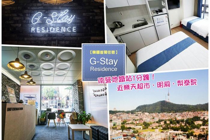 【韓國首爾住宿】G-Stay Residence (南營站)。地鐵站出來1分鐘抵達!鄰近樂天超市、明洞、梨泰院