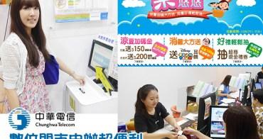 【中華電信】數位門市申辦超便利~夏日加碼金大方送 x 好禮輕鬆抽!
