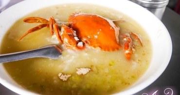 【台南美食】阿美深海鮮魚湯。有錢不見得吃的到~食尚玩家推薦!每日限量百元螃蟹粥