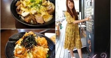 【台南美食】天滿橋洋食專賣店。平價日式定食!話題性十足的自動販賣機點餐
