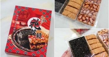 【台南美食】進福大灣花生糖。傳承百年的手工好滋味!每日現作台南伴手禮首選