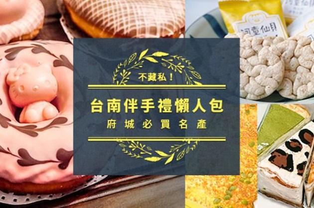 【台南美食】台南伴手禮懶人包。不藏私!30家府城必買名產