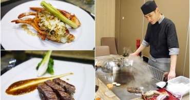 【台北美食】絢賞風尚鐵板燒。南京復興站~約會餐廳好去處!新鮮料好美味鐵板大餐