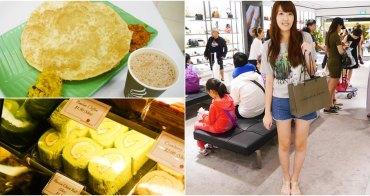 【新加坡自由行】5天4夜新加坡自由行。小印度區竹腳中心 x 樟宜機場必買伴手禮班蘭蛋糕和小CK