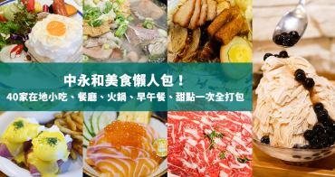 【中永和美食】中永和美食懶人包!50家在地小吃、餐廳、火鍋、早午餐、甜點一次全打包