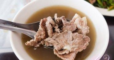 【台南美食】億哥牛肉湯。24小時營業~每日現宰溫體牛鮮嫩上桌!