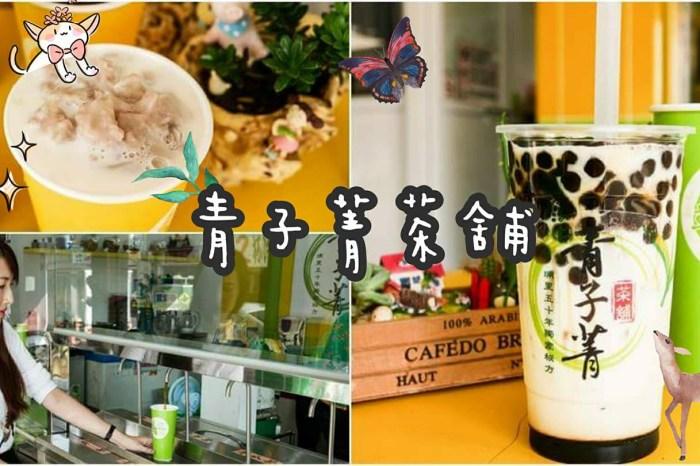 【台南美食】青子菁茶舖。新奇有趣DIY!自己的茶飲自己裝~慶開幕任選飲品買一送一