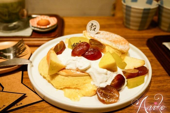 【台北美食】KoKu café 榖珈琲。療癒系甜點!彷彿雲朵般入口即化的膨厚舒芙蕾鬆餅