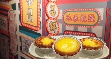 【台北美食】泰昌餅家。一天熱賣6800顆!香港60年老店來台開店~葡式芙蓉蛋撻獨家開賣!