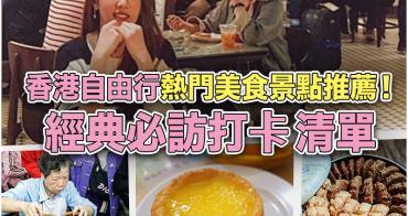 【香港美食】香港自由行熱門美食景點推薦!8個香港經典打卡清單