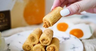 【台北美食】青鳥旅行。每日限量300盒!鄉民敲碗票選第一新口味~流心鹹蛋黃蛋捲!
