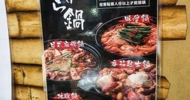 【台北美食】Akakara 赤から鍋。中山區火鍋推薦!完整菜單Menu