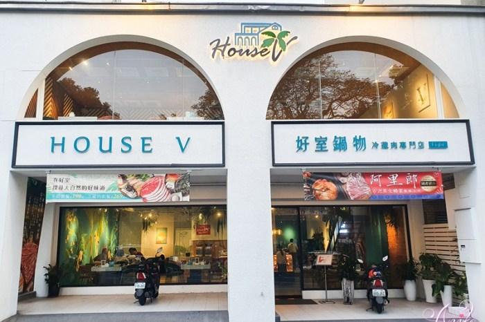 【台南美食】House V 好室鍋物。高質感冷藏肉專門店!台中人氣網美火鍋台南插旗囉