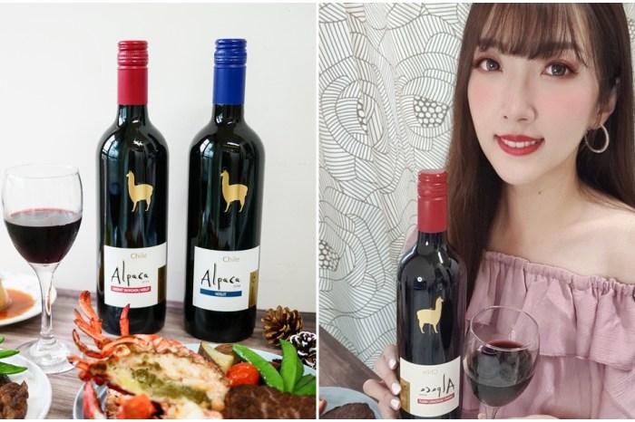 【紅酒推薦】Alpaca智利羊駝葡萄酒。日本葡萄酒銷售冠軍!防疫生活小確幸~小酌不傷荷包超高CP值紅酒新選擇