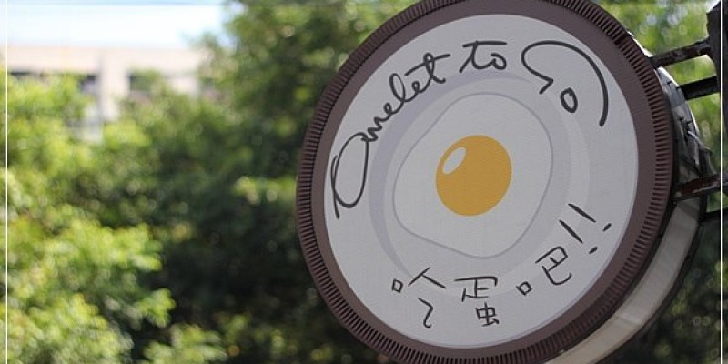 ﹝2Y2W4D﹞讓我們一起吃蛋吧!!Omelet to Go