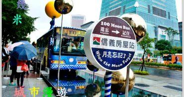 [信義區  100號月亮公車]  幾米立體繪本  漫遊城市裡的新溫暖