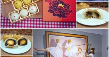 [三重 天得鳳梨酥]真材實料蛋黃酥 中秋節伴手禮最佳選擇  好拍好玩的3D立體奇幻特展到九月中