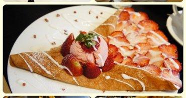 [西門  美好年代] 充滿幸福感珍珠鬆餅  華麗風草莓可麗餅  ♡甜點控必來♡