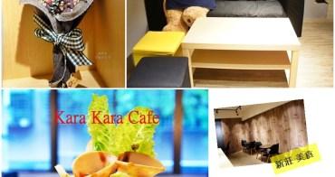 [新莊美食] kara kara cafe 層層疊疊繽紛玻璃罐沙拉  早午餐新亮點