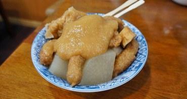 [新莊美食]豆味行 豆漿基底豆花 不可錯過的超好吃甜不辣