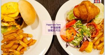 [新莊  幸福這裡 Happiness here]豐盛餐點 滿滿的幸福滋味  早午餐 燉飯 義大利麵